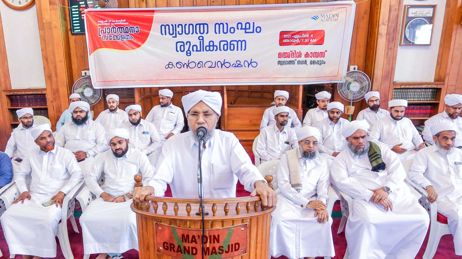Ma'din Ramadan Prayer Conference; 5555 member organizing committee was formed - 2021